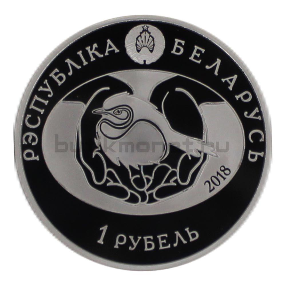1 рубль 2018 Беларусь Черноголовый щегол (Птица года)
