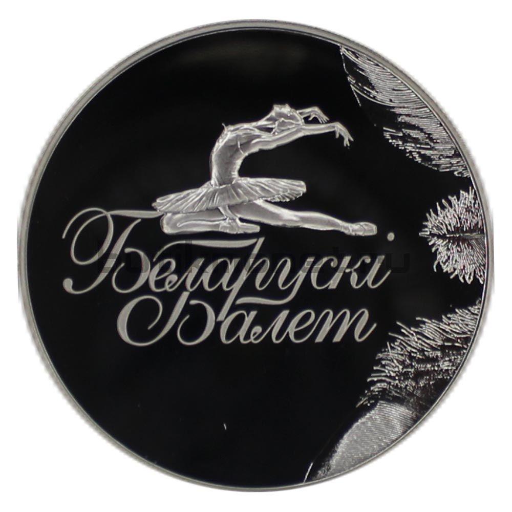 1 рубль 2013 Беларусь Белорусский балет