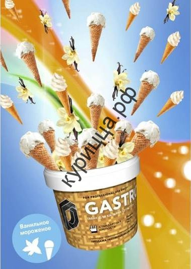 D-Gastro «Ванильное   мороженое» 50гр.