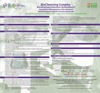 Био-Клинзинг Комплекс (BioCleansing Complex) инструкция