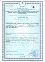 Кардио Саппорт (Cardio Support) сертификат