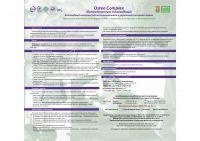 Остео Комплекс (Osteo Complex) инструкция
