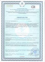 Детокс (Detox Colloidal) сертификат