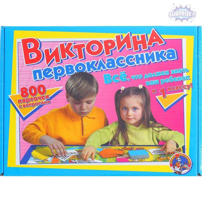 Игра настольная. Викторина первоклассника. 00153