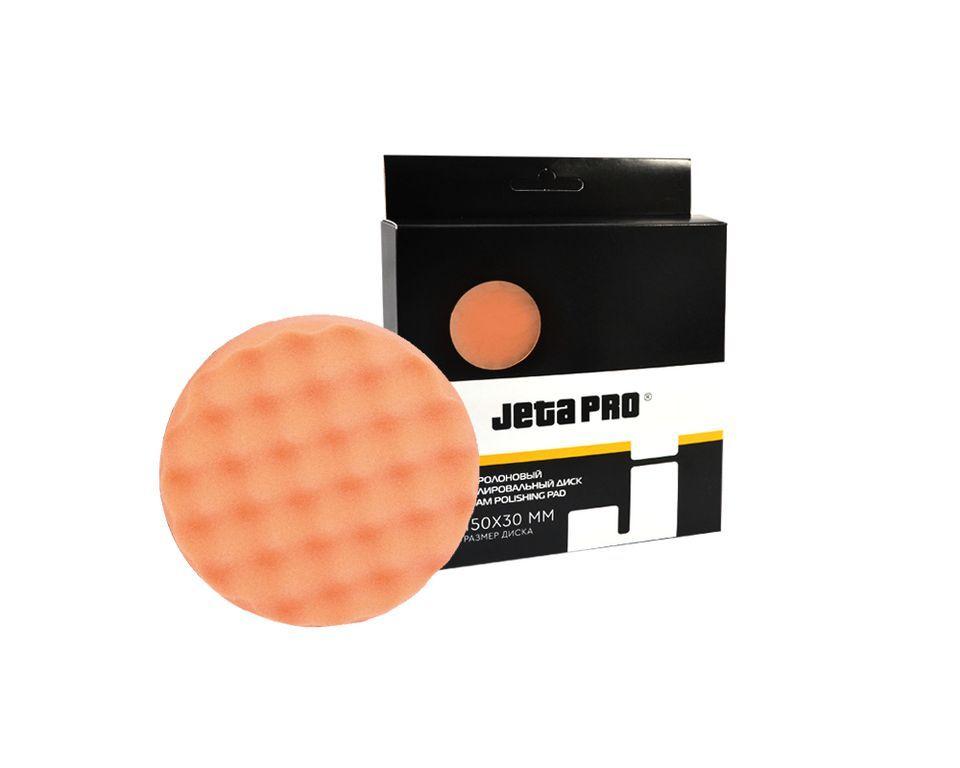 Jeta Средней жесткости поролоновый полировальный диск с рифленой поверхностью, оранжевый