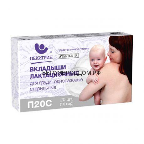 Вкладыши лактационные для груди одноразовые стерильные П20с, 20 шт.