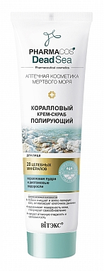 PHARMACOS DEAD SEA КОРАЛЛОВЫЙ КРЕМ-СКРАБ полирующий для лица 100 мл