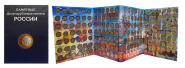 Набор БИМ(биметалл), 2 монетных двора. 121 шт. 2000-2019 (В БЛЕСКЕ) + весь ГВС 57 шт UNC