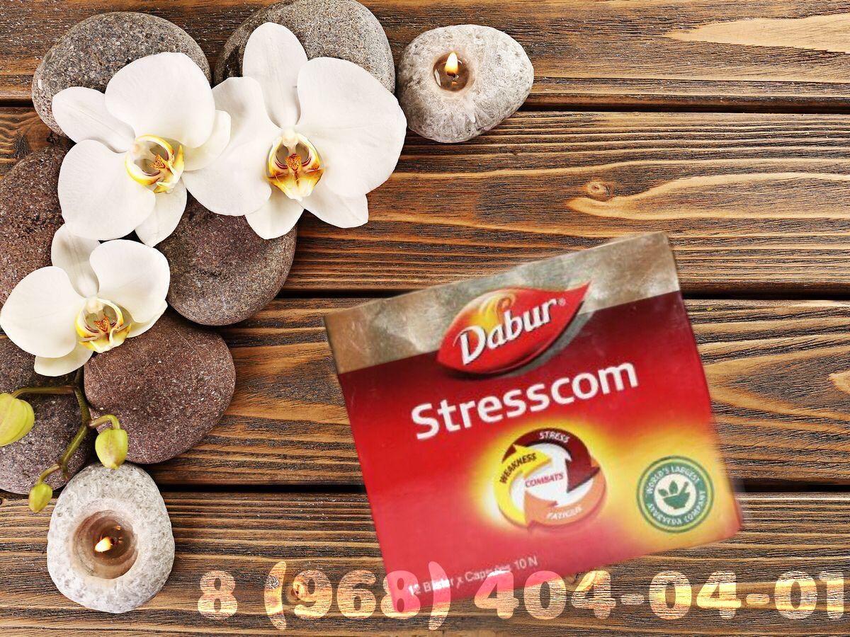 Стресском Дабур (Stresscom Dabur),при нервных расстройствах, стрессах, 120 капсул