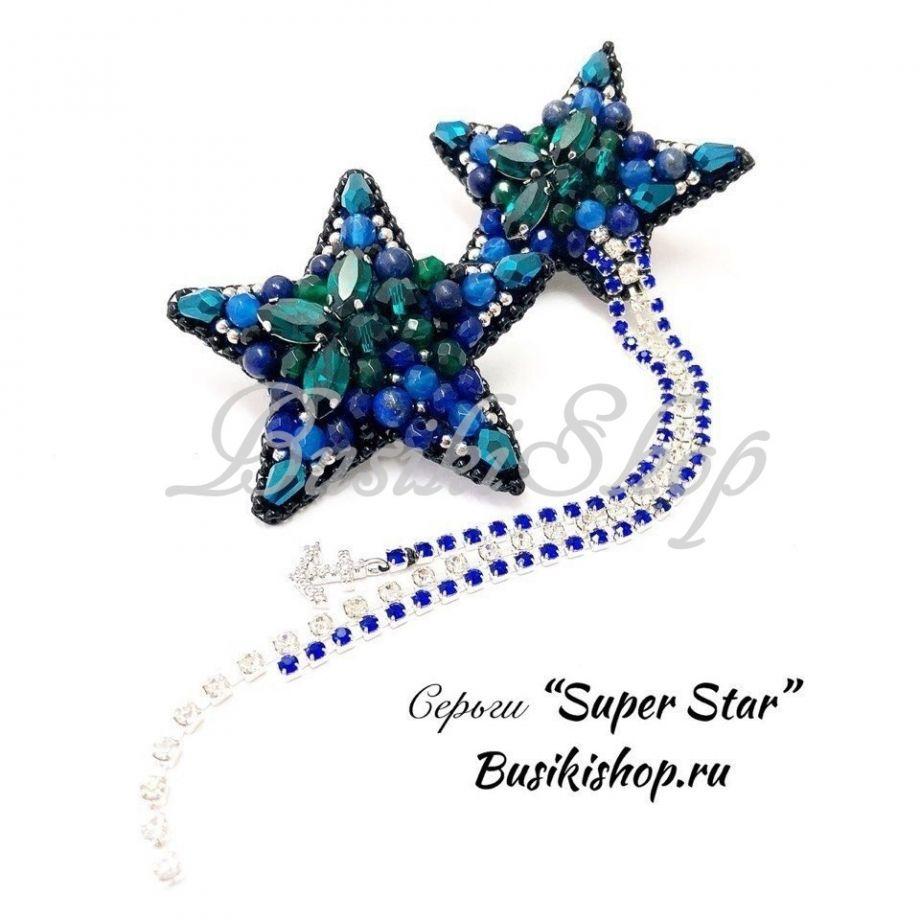 """Серьги """"Super Star"""" Синие"""