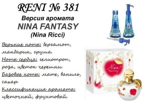духи RENI № 381