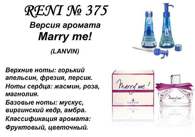 духи Reni № 375