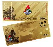 100 РУБЛЕЙ - ФК ЛОКОМОТИВ. СУВЕНИРНАЯ ПЛАСТИК ПОЗОЛОТА + ЦВЕТ