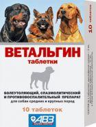 Ветальгин Таблетки для собак средних и крупных пород, уп.10 табл.