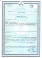 Анти-Оксидант (Anti-Oxidant) сертификат