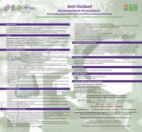Анти-Оксидант (Anti-Oxidant) инструкция