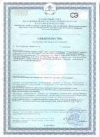 Тирео Саппорт (Thyreo Support) сертификат