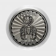 СКОРПИОН - монета 25 рублей из серии ЗНАКИ ЗОДИАКА (лазерная гравировка)