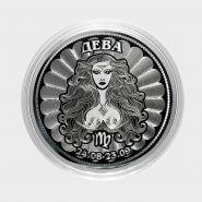 ДЕВА - монета 25 рублей из серии ЗНАКИ ЗОДИАКА (лазерная гравировка)