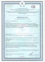 Имьюн Саппорт (Immune Support) сертификат