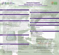 Имьюн Саппорт (Immune Support) инструкция