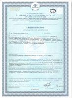 АнгиОмега Комплекс (AngiOmega Complex) сертификат