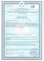 Реотон Комплекс (Rheoton Complex) сертификат