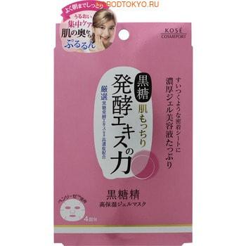 Kose Cosmeport Kokutosei Суперувлажняющие гелевые маски для лица на основе экстракта сахарного тростника 4 шт