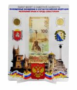 НАБОР 10 и 100 рублей, ВОССОЕДИНЕНИЯ КРЫМА С РОССИЕЙ - в подарочном планшете