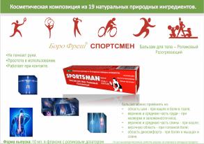 Бальзам для тела роликовый Спортсмен  (Sportsman Boro Fresh), 10 мл