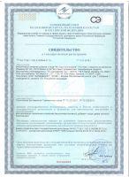 Фо Кидз (For Kids) сертификат