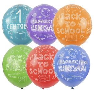 1 Сентября Новые латексные шары с гелием