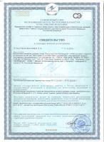 Визио Комплекс (Visio Complex) сертификат