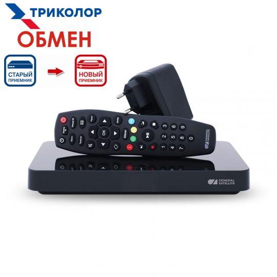 Обмен ресиверов Триколор ТВ - Телевидение для дома