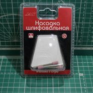 Насадка шлифовальная, оксид алюминия, цилиндр,  5 х 10 мм, 3 шт./уп., блистер