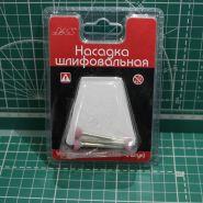 Насадка шлифовальная, оксид алюминия, диск, 10 х 3 мм, 3 шт./уп., блистер