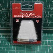 Насадка шлифовальная, карбид кремния, конус,  5 х 10 мм, 3 шт./уп., блистер