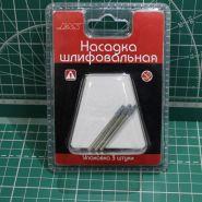 Насадка шлифовальная, карбид кремния, конус,  3 х 8 мм, 3 шт./уп., блистер
