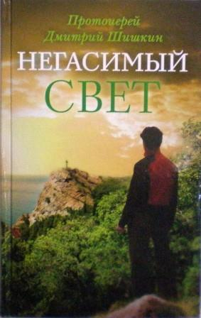 Негасимый свет: рассказы и очерки. Православная книга для души
