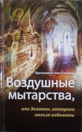 Воздушные мытарства, или Экзамен, которого нельзя избежать / протоиерей Олег Стеняев