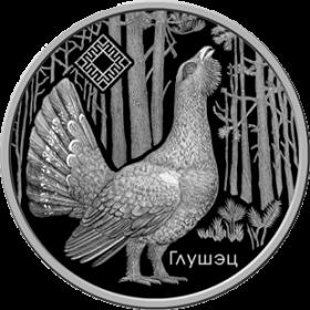 "Заказник ""Котра""1 рубль Беларусь 2018"