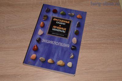 """Энциклопедия """"Драгоценные камни и лечебные минералы"""""""