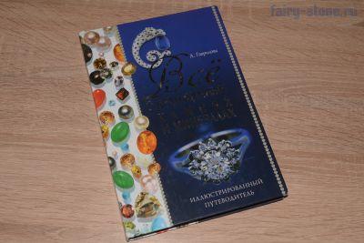 """Книга """"Всё о драгоценных камнях и минералах"""""""