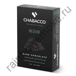 Chabacco Medium 50 гр - Dark Chocolate (Темный Шоколад)