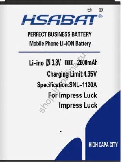Аккумулятор Impress Luck 2600 мАч
