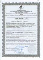 экорсол форте биолит сертификат