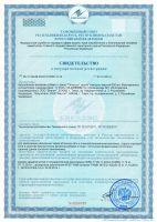 танаксол форте сертификат