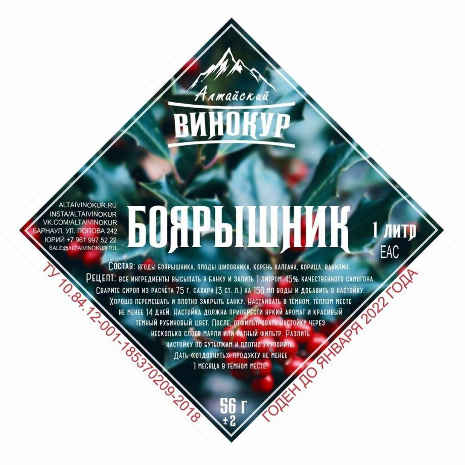 Боярышник, 56 гр (на 1 литр)