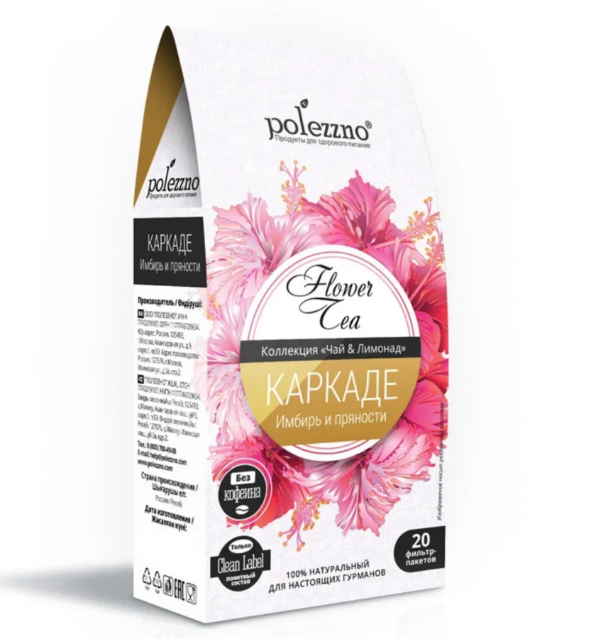ПОЛЕЗЗНО Чай-Лимонад Каркаде, Имбирь и Пряности 20 пакетов