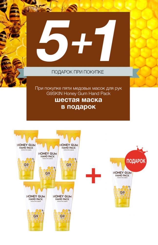 Подарок к покупке! BERRISOM Маска для рук медовая G9SKIN Honey Gum Hand Pack 100гр